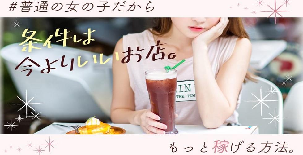 ママ友倶楽部(福山デリヘル)