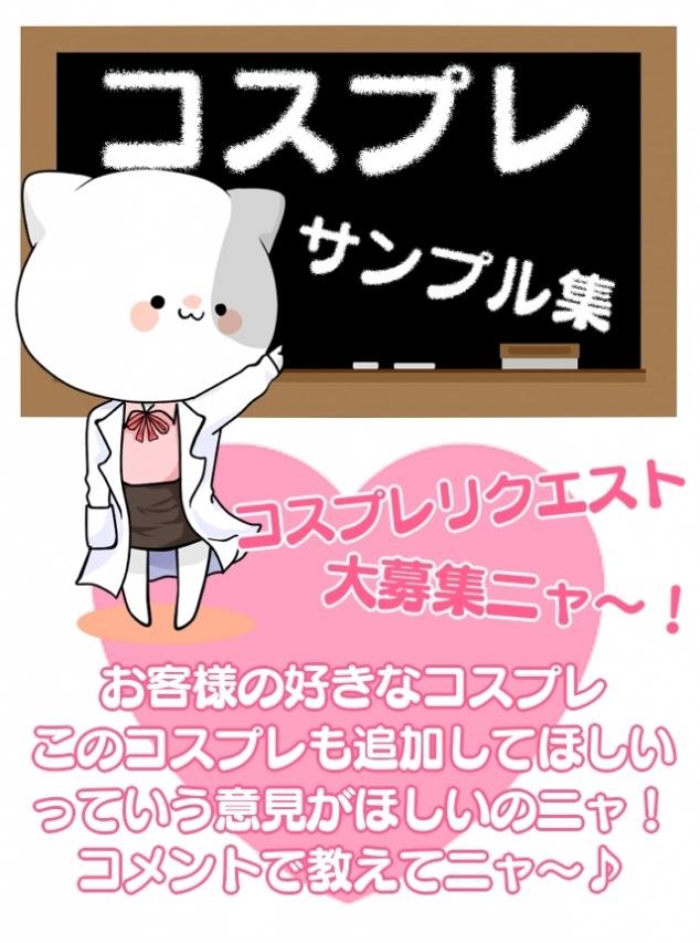 コスプレ一覧([優良店]Maria ~マリア~(周南発))