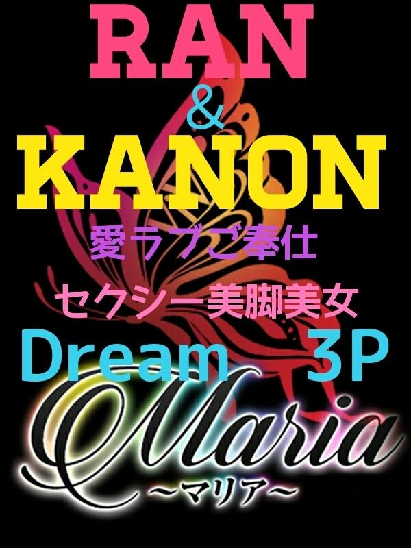 kanon&ran 【3P】([優良店]Maria ~マリア~(周南発))