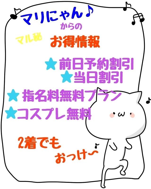 マリにゃん予約割引([優良店]Maria ~マリア~(周南発))