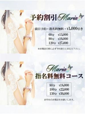 ([優良店]Maria ~マリア~(周南発))近日のスケジュール