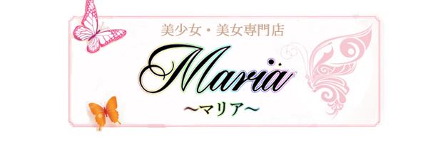 [優良店]Maria ~マリア~(周南発)