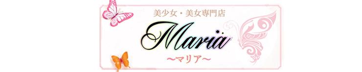 [優良店]Maria ~マリア~(周南発)(周南 デリヘル)