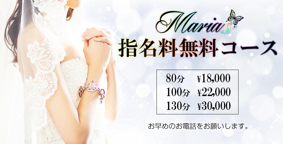 [優良店]Maria ~マリア~(周南発)(周南デリヘル)
