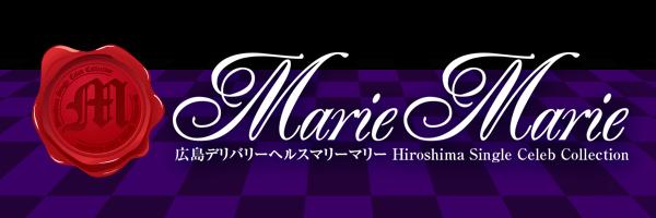 ~人妻・シングルセレブ~marie-marie マリーマリー
