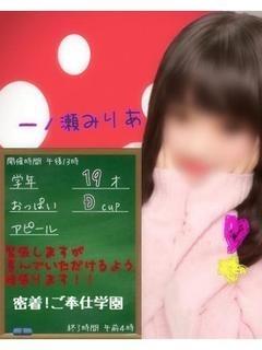 一ノ瀬みりあ(密着!ご奉仕学園)
