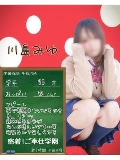 川島みゆ(密着!ご奉仕学園)