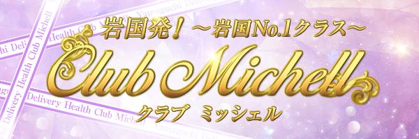 Club Michell クラブミッシェル(岩国~周南)