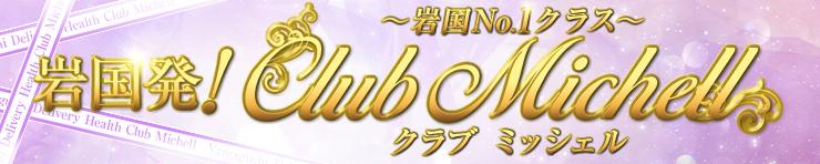 Club Michell クラブミッシェル(岩国~周南)(岩国 デリヘル)