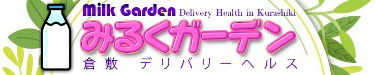 みるくガーデン(倉敷 デリヘル)