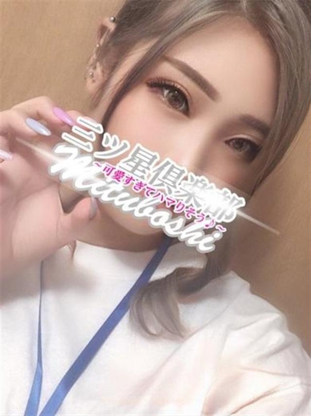 アクア☆可愛すぎてハマ(三ツ星倶楽部)