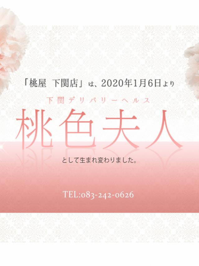 重要なお知らせ(下関デリヘル 桃色夫人)