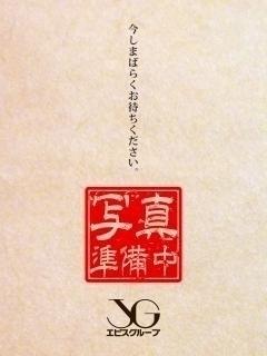 三田 夕子(責め好き熟女)