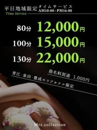 岡山県 デリヘル ミセス コレクション タイムサービス