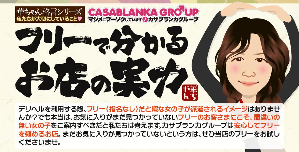 ミセスカサブランカ(広島市デリヘル)