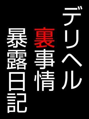 店長の暴露日記(M-STYLE~艶女~)