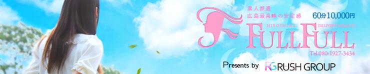 フルフル☆60分10,000円☆(RUSH ラッシュグループ)(広島市 デリヘル)