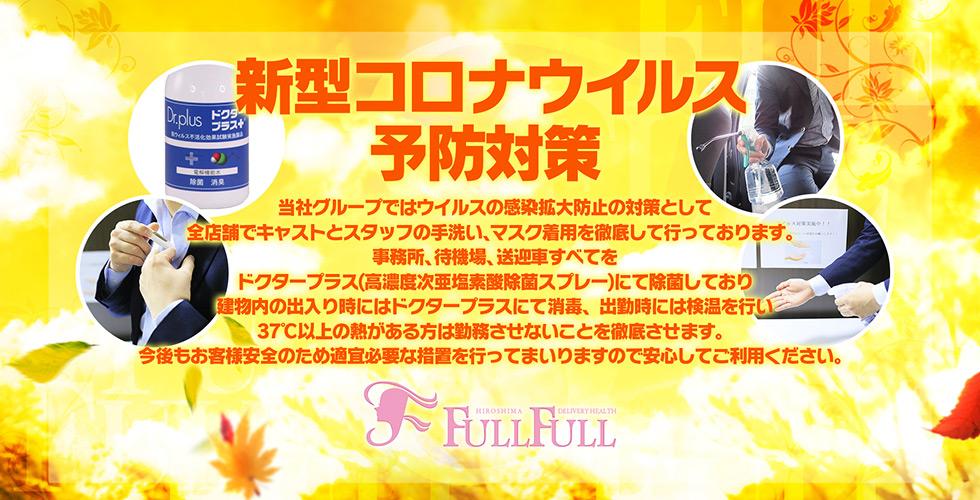 フルフル☆60分10,000円☆(RUSH ラッシュグループ)(広島市デリヘル)