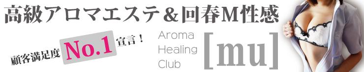アロマヒーリングクラブ μ(ミュー)(岡山市 エステ・性感(出張))