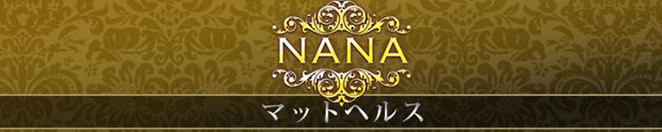 ナナ(広島市 ソープヘルス)