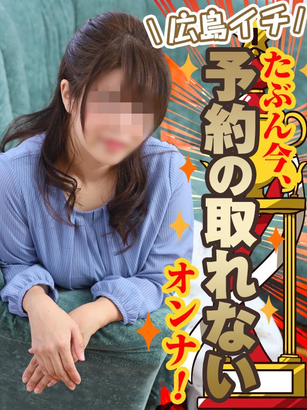 梢-Kozue-(【人妻サロン】ニューヒロシマ)