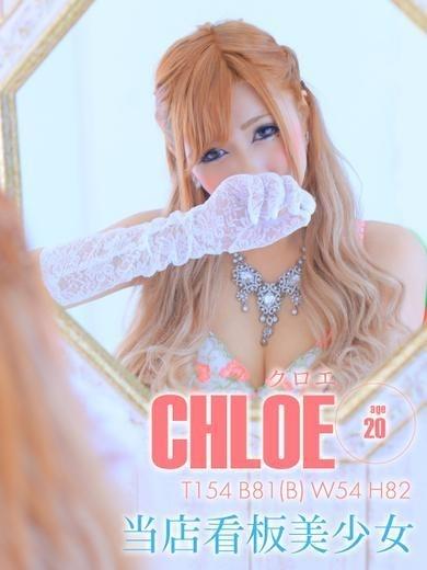☆Chloe☆(クロエ)新人