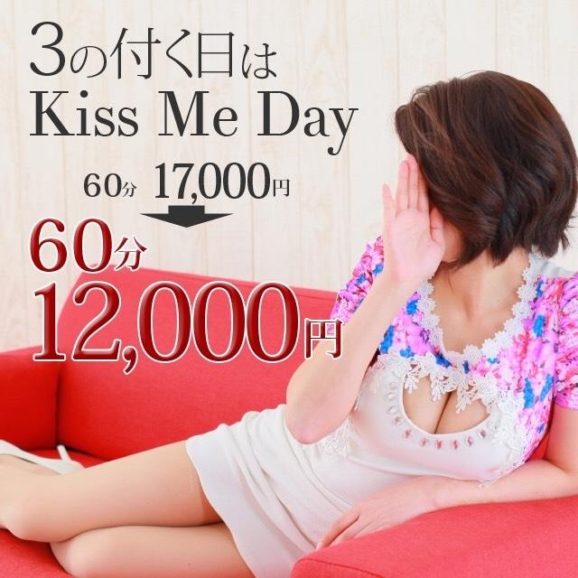 ◆3の付く日は『 KissMe*DAY』(white Kiss me 岡山店 (ホワイトグループ))