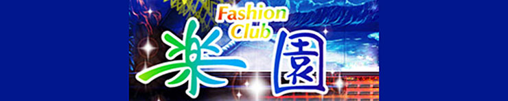 ファッションクラブ楽園