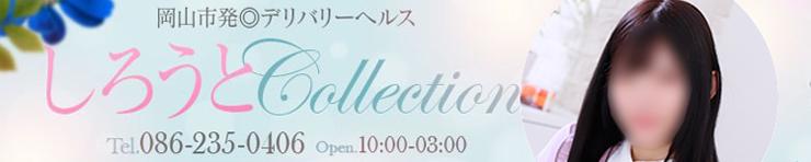 しろうとcollection(岡山市 デリヘル)