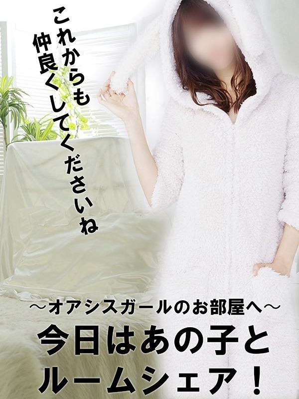 ☆パジャマ姿でお出迎え☆(Oasis(オアシス))