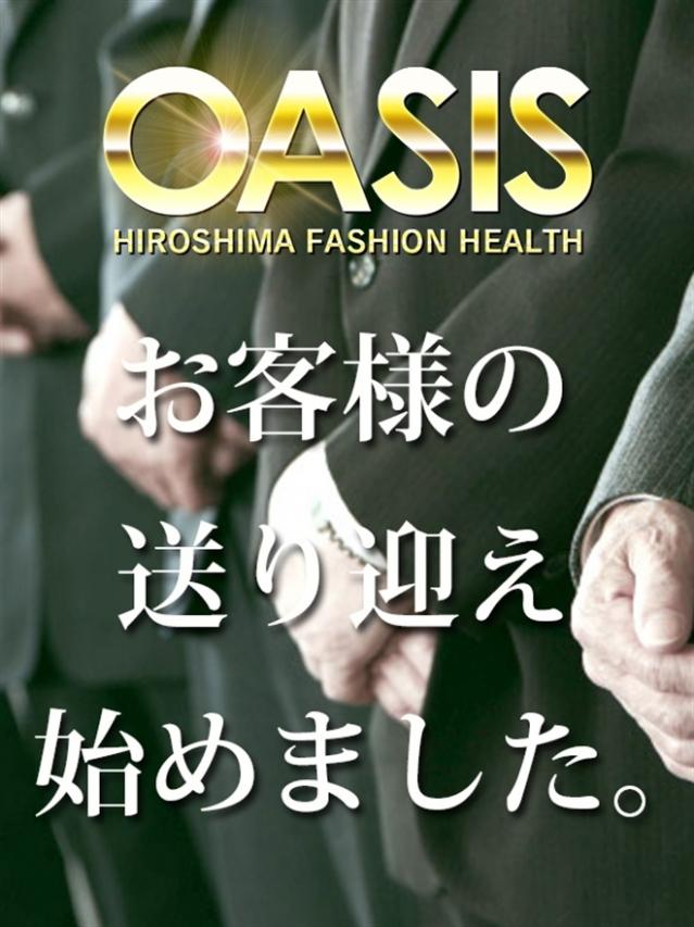 ☆お客様送迎サービス☆(Oasis(オアシス))