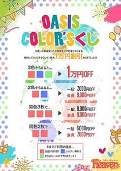 ≪COLOR'Sくじ≫(Oasis(オアシス))