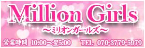 岡山デリヘル Million Girls -ミリオンガールズ-