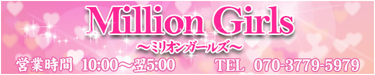 岡山デリヘル Million Girls -ミリオンガールズ-(岡山市 デリヘル)
