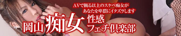 岡山痴女性感フェチ倶楽部(岡山市 デリヘル)