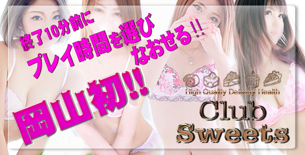 Club Sweets