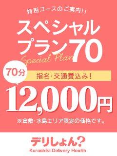 (デリしょん?)本日限定!70分12000円!