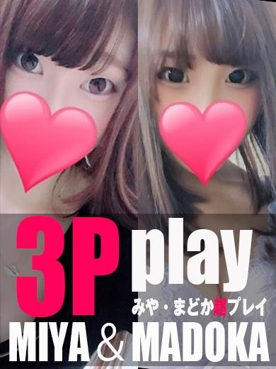 3P☆まどか&みや☆(ラブチャンス岡山・倉敷)
