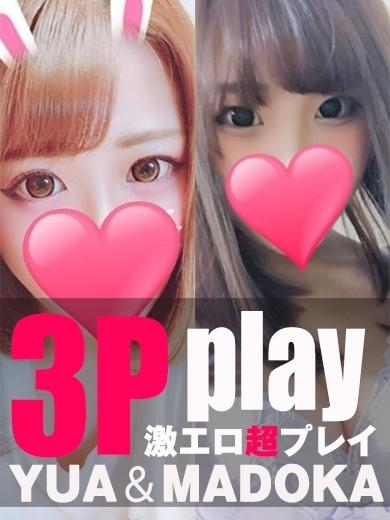 3P☆まどか&ゆあ☆(ラブチャンス岡山・倉敷)