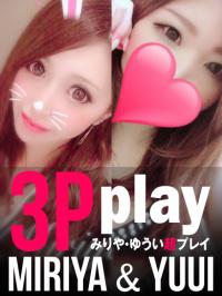 3P☆みりや&ゆうい☆