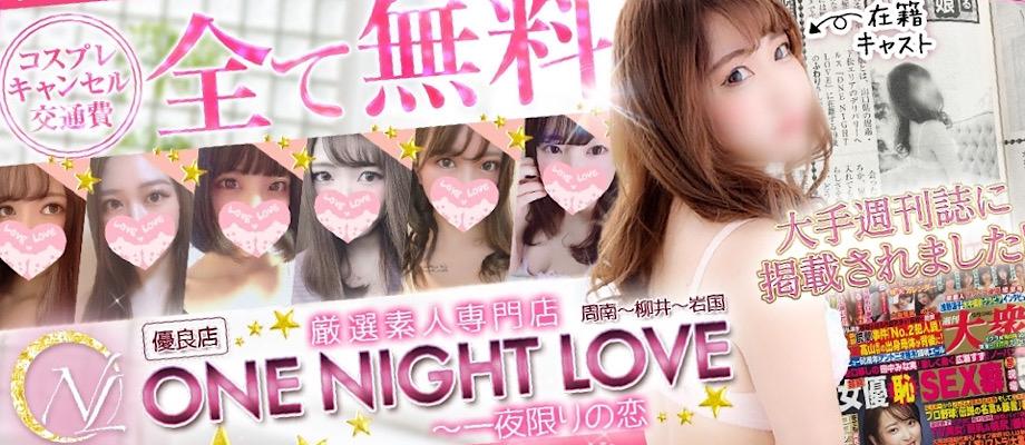 周南のデリヘル〔優良店〕one night love(ワンラブ)~一夜限りの恋