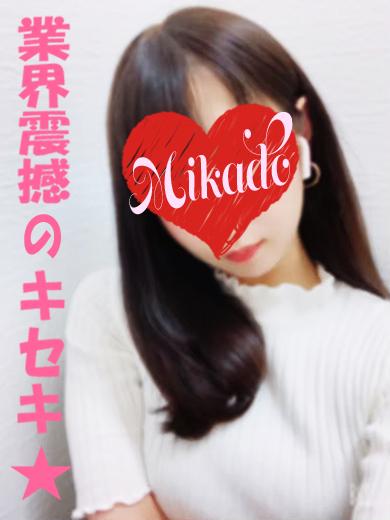 みかど 恋人以上の恋人感覚☆業界震撼キセキの極嬢