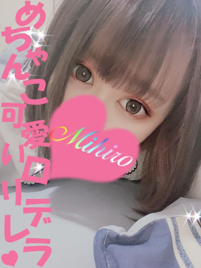 体験みひろ ロリシンデレラ☆ルックス重視満足確定!