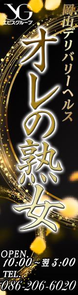 orejyuku_oka