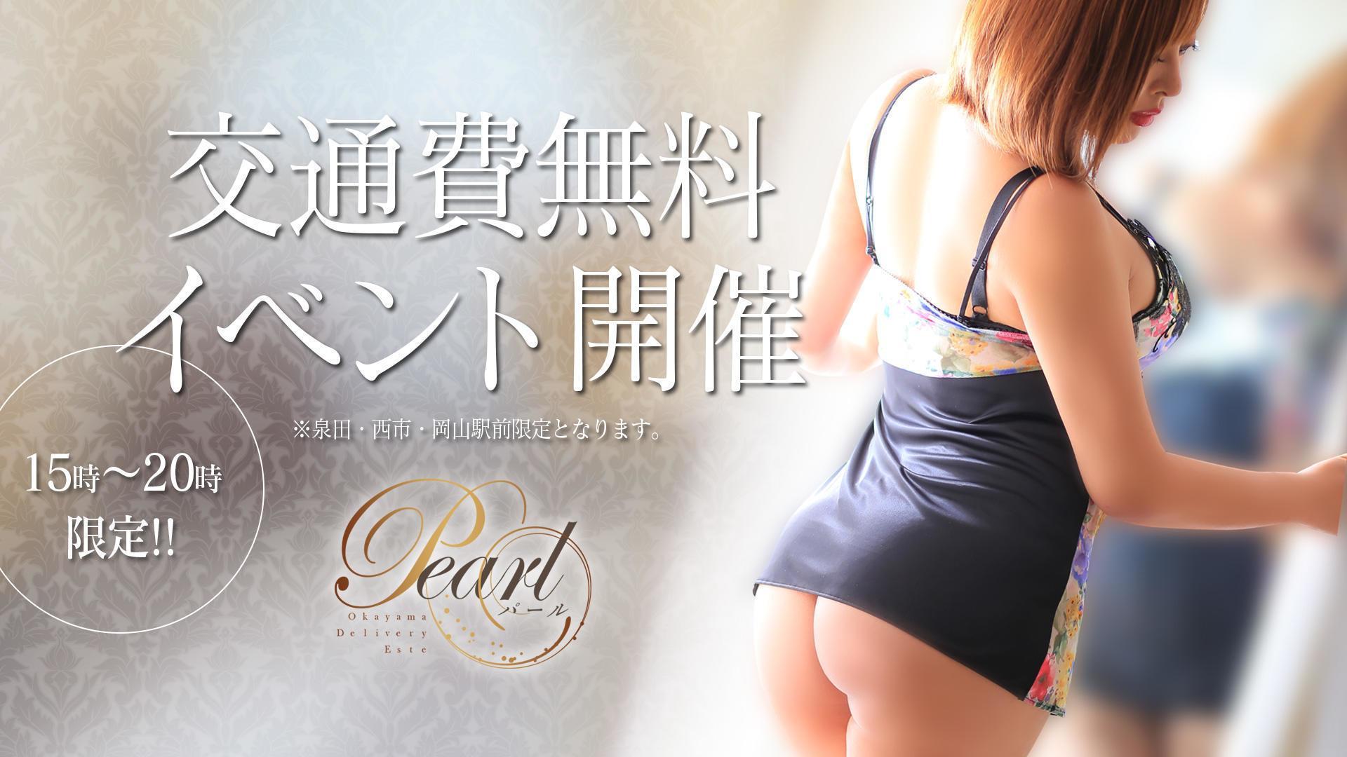 PEARL(岡山市エステ・性感(出張))