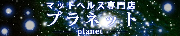 マットヘルス専門店プラネット(福山 デリヘル)
