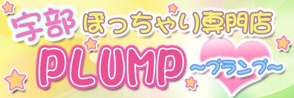 宇部ぽっちゃり専門店 PLUMP-プランプ-
