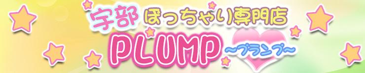 宇部ぽっちゃり専門店 PLUMP-プランプ-(宇部・山陽小野田 デリヘル)