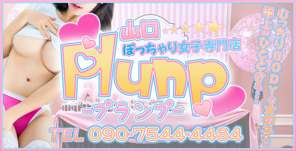 宇部ぽっちゃり専門店 PLUMP-プランプ-(宇部・山陽小野田デリヘル)