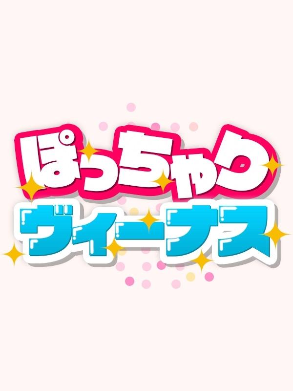 みゆ(★巨乳爆乳専門店★ぽっちゃりヴィーナス)